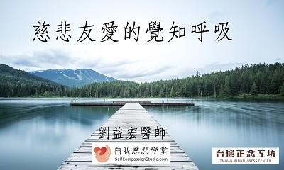 慈悲友愛的覺知呼吸,劉益宏醫師引導語