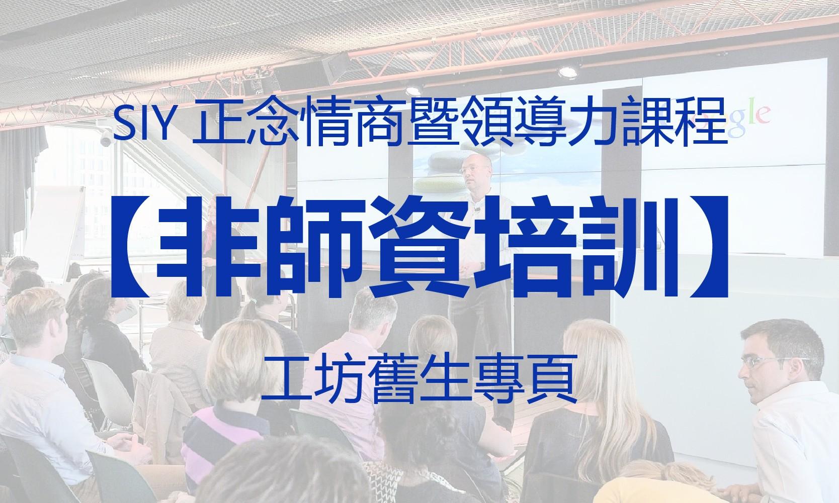 【工坊舊生專頁】2021 SIY 正念情商暨領導力課程