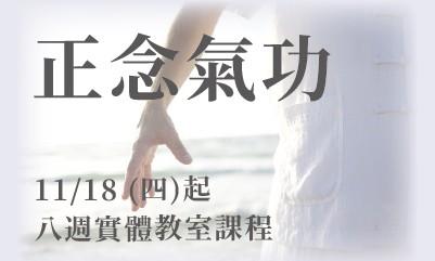 正念氣功八週課程 台北晚上 2021 第一期